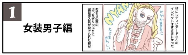 【1】女装男子編