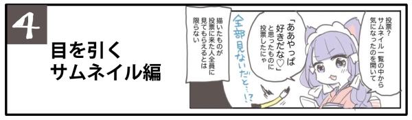 【4】目を引くサムネイル編