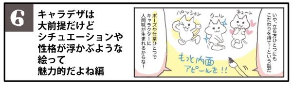 mokuji6