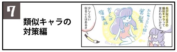 【7】類似キャラの対策編