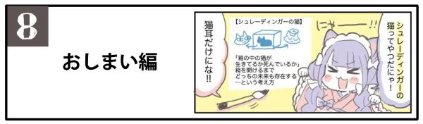 【8】おしまい編