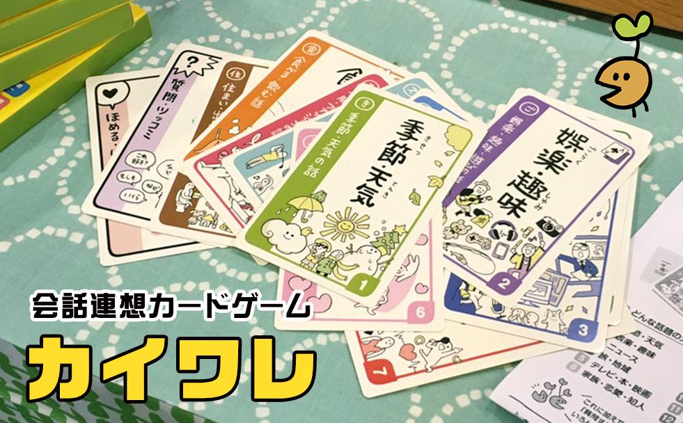 会話連想ゲーム「カイワレ」