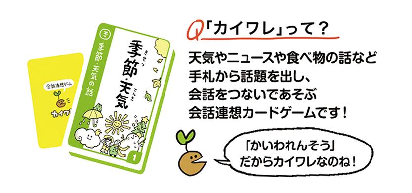 kaiware_02