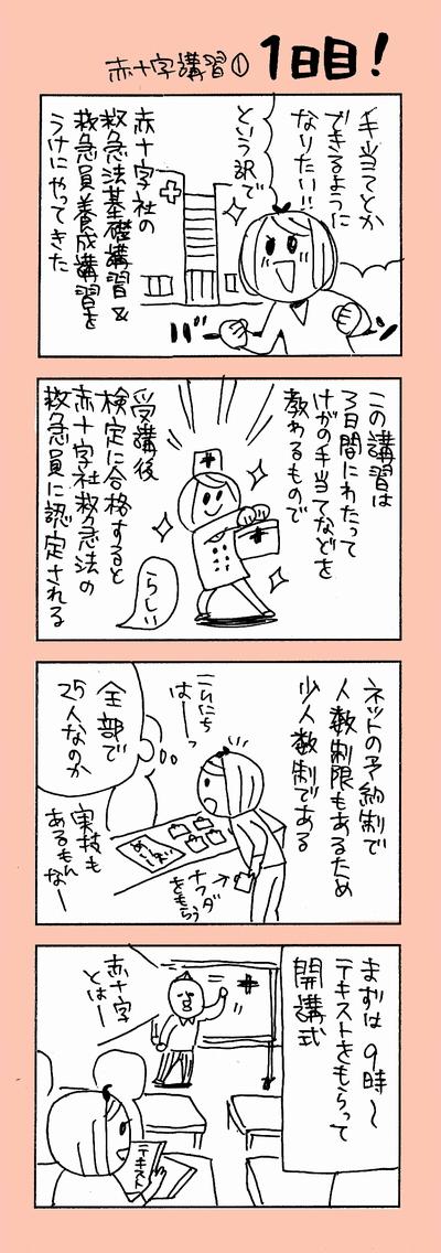 sekijuji01
