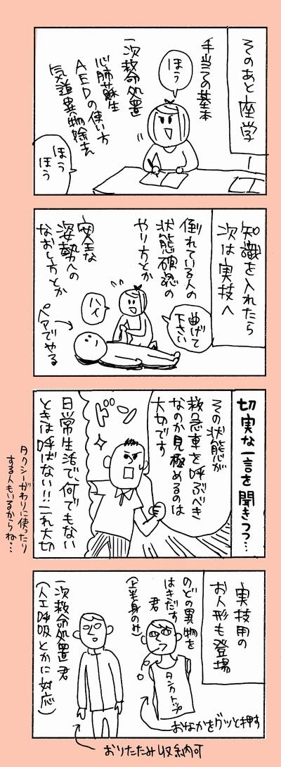 sekijuji02