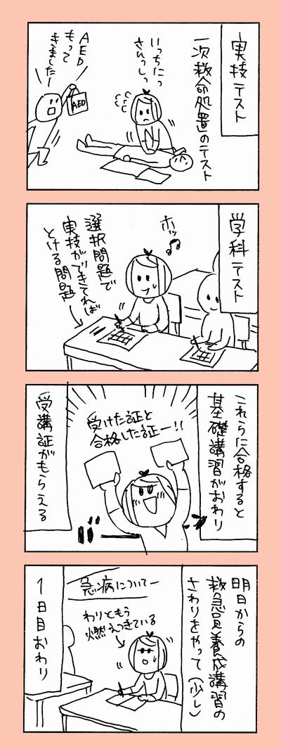 sekijuji04