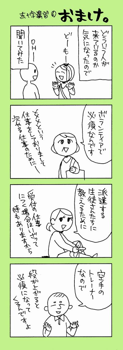 sekijuji11