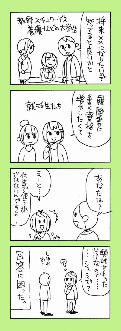 sekijuji12