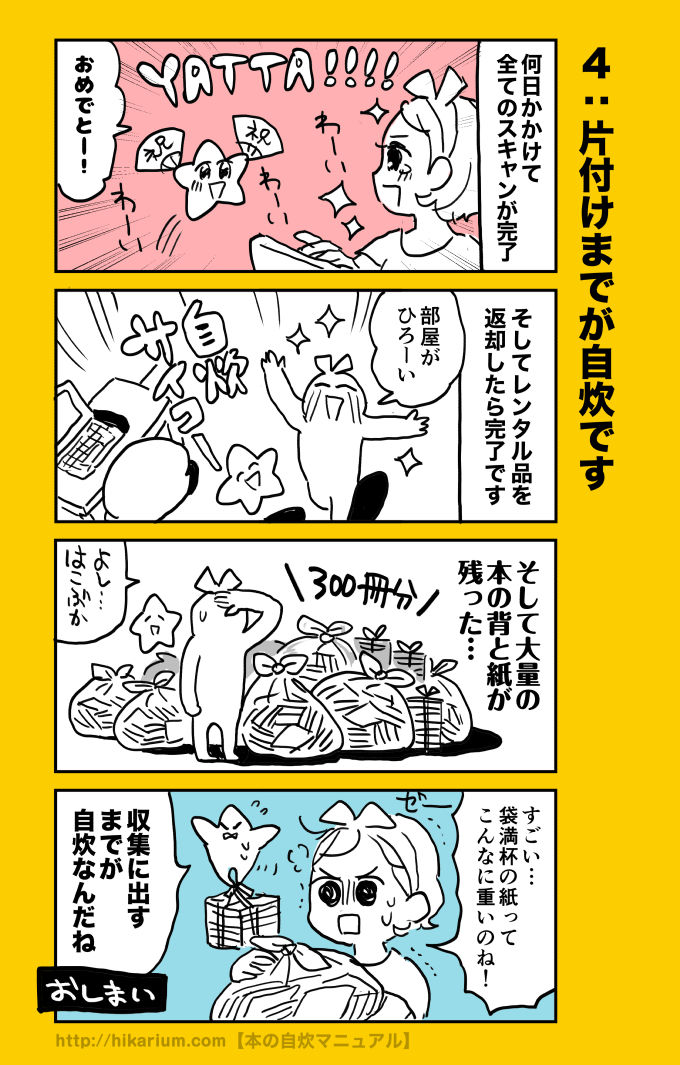 howto_jisui04