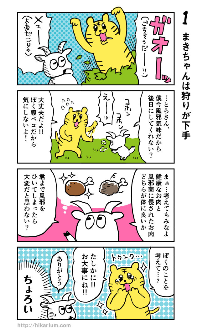 1話:まきちゃんは狩りが下手(12P)