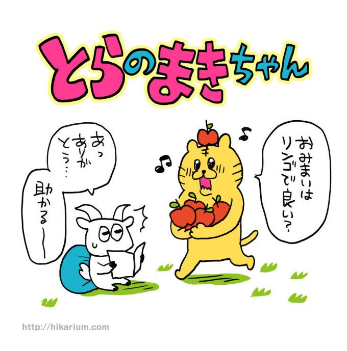 maki001_01_2