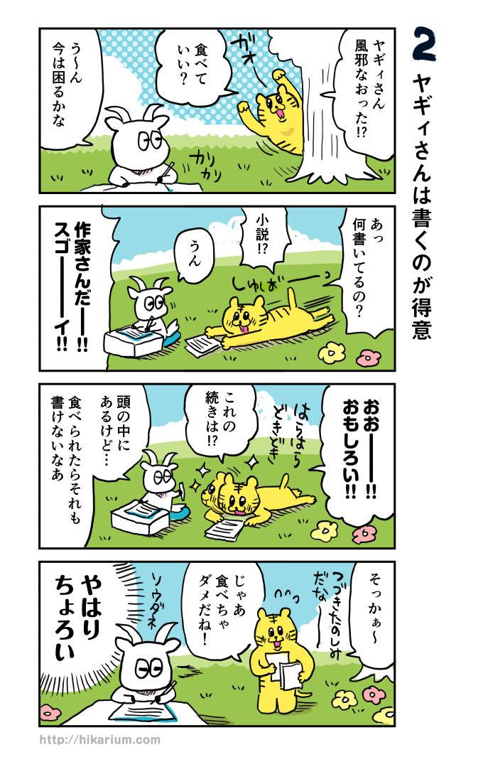 maki001_02