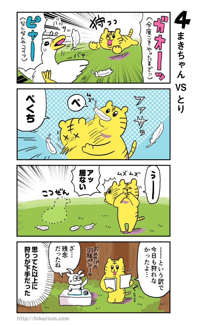 maki001_04