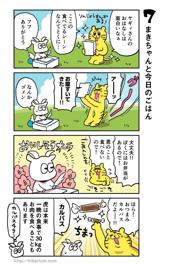 maki001_07