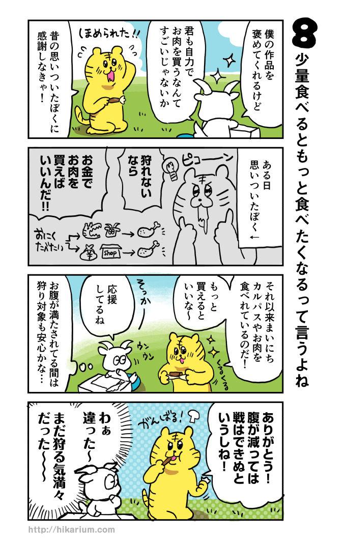 maki001_08