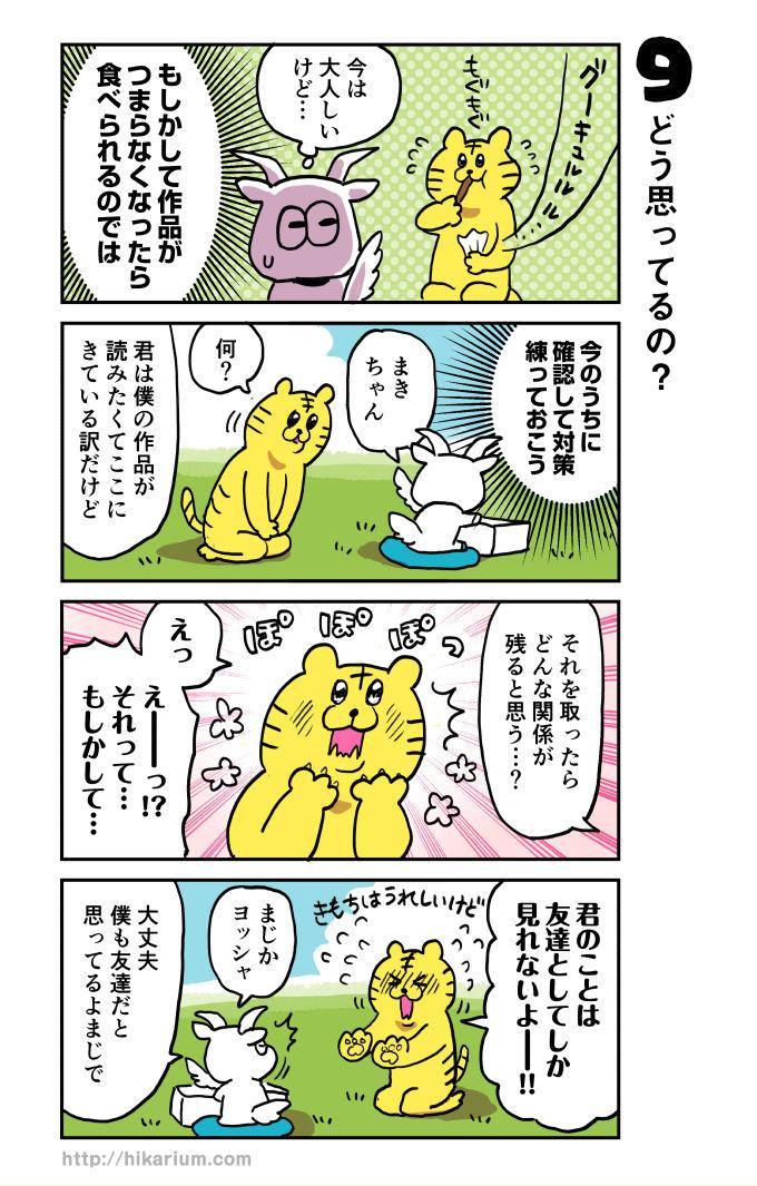 maki001_09