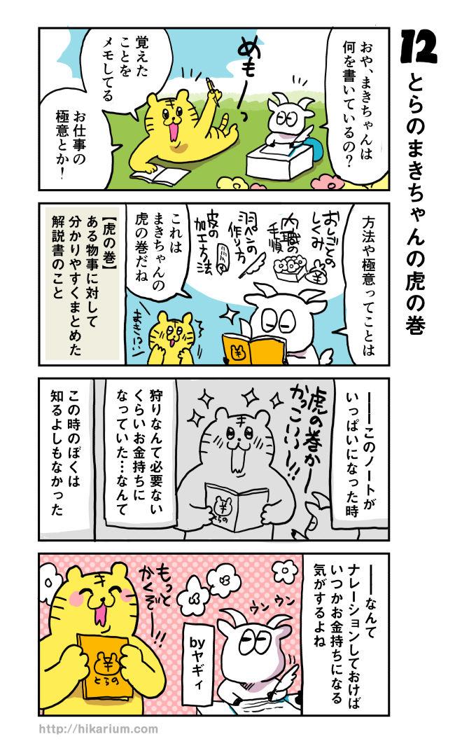 maki001_12