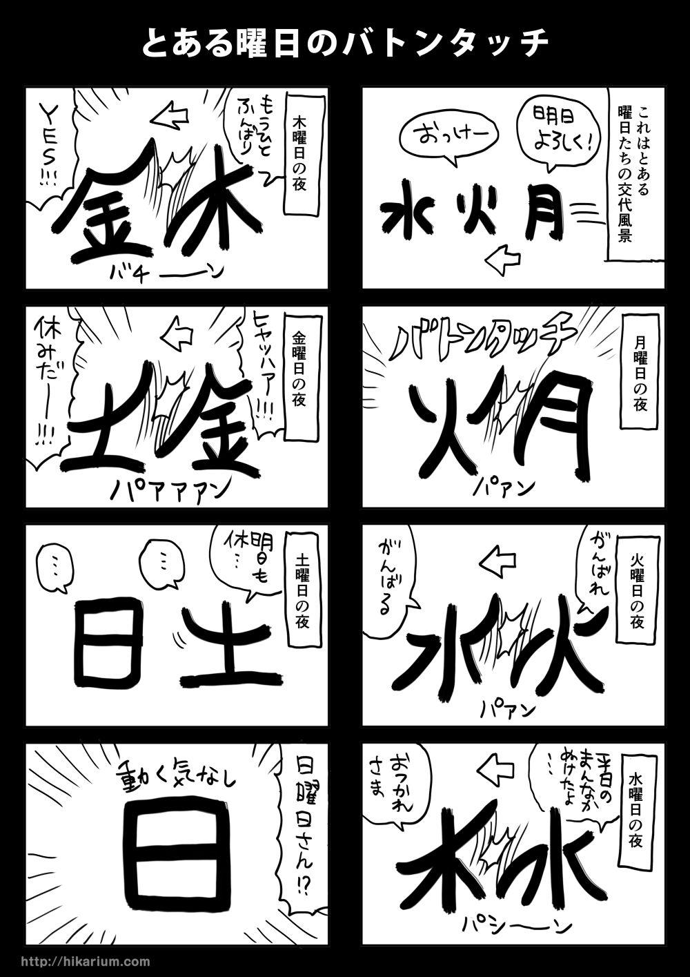 manga_20170827