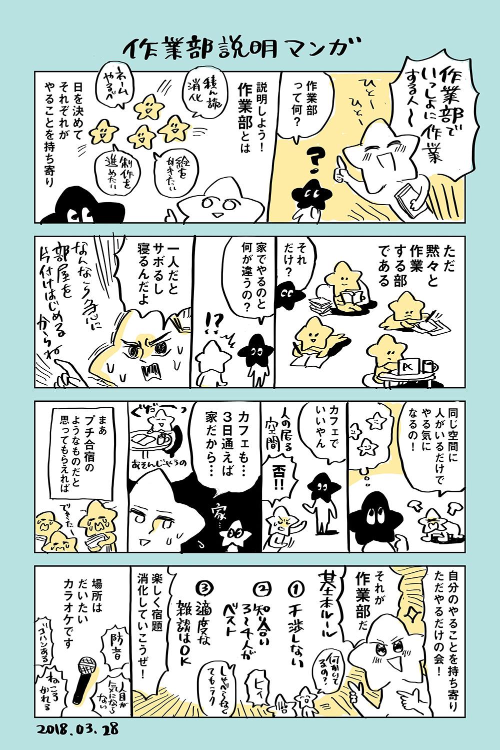 p_sagyobu_00