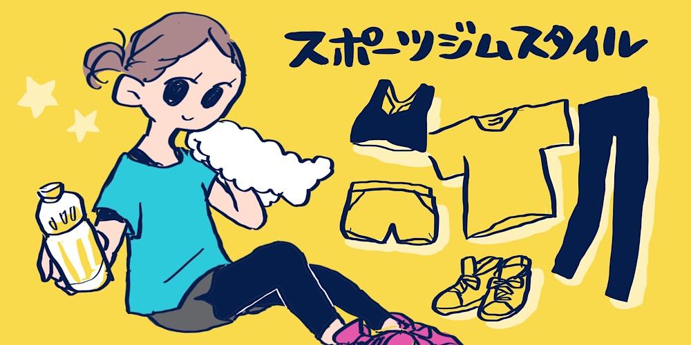 【服装】ジムで着るスポーツウェアは「胸と膝を守る」ものを選ぼう!