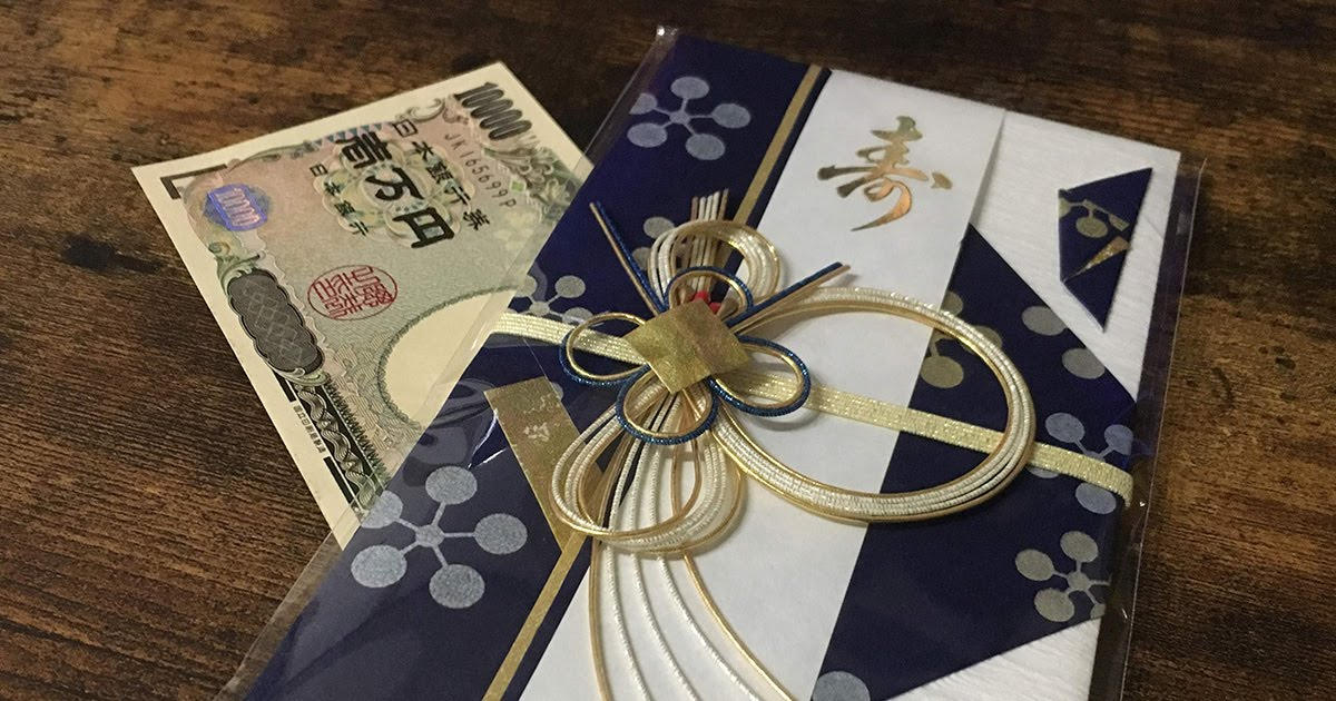 ご祝儀袋の書き方。旧字体で書く理由と1〜100万円は?