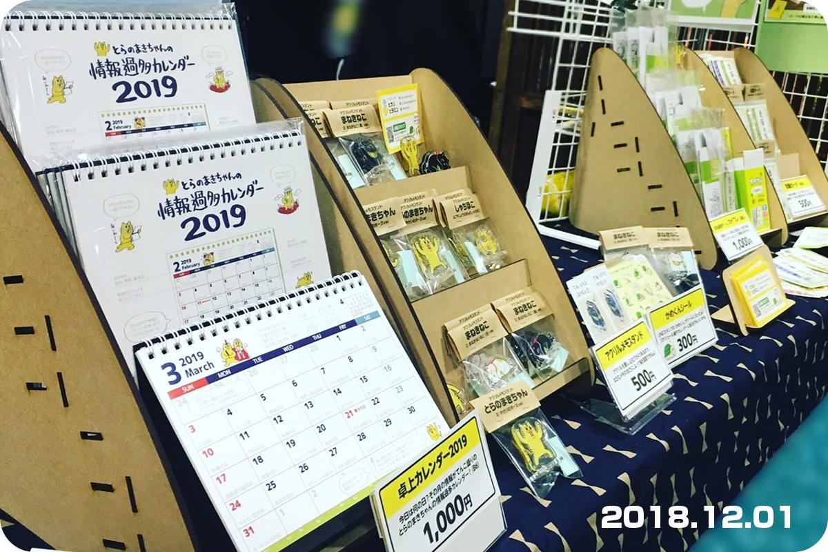 【2018冬】クリエイターズマーケットに出店しました!