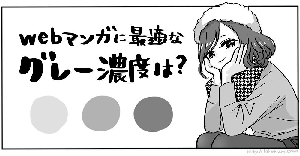 グレースケール漫画に最適なトーン濃度(%)の決め方