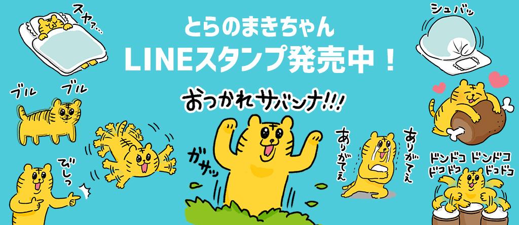 【LINEスタンプ】とらのまきちゃん
