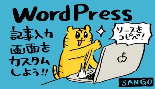 【WordPress】SANGOのカスタマイズメモ(記事編)