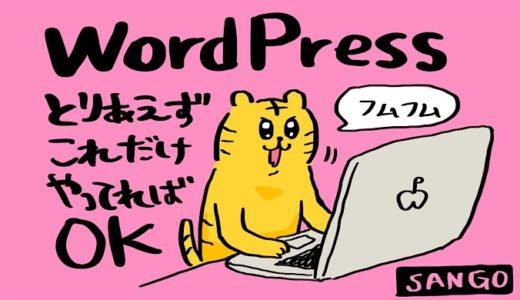 【WordPress】SANGOのカスタマイズメモ(初級編)