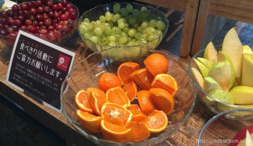 【サニーオーチャード栄】名古屋でフルーツ食べ放題のランチへ!