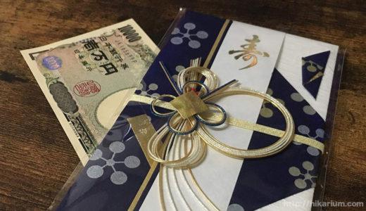 ご祝儀袋の書き方まとめ。1〜100万円は?旧字体で書く理由など。