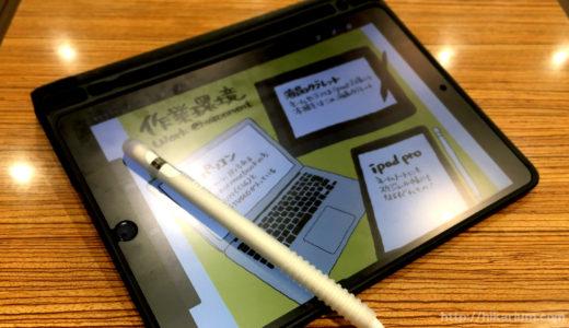 私のiPadとApplePencil環境。保護シート・カバーのオススメを紹介する