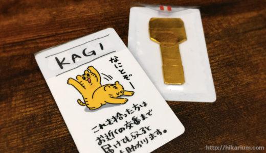 カード型キーケース