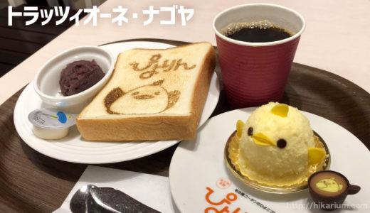 名古屋駅にある「ぴよりんモーニング」のお店のサービスが凄い話