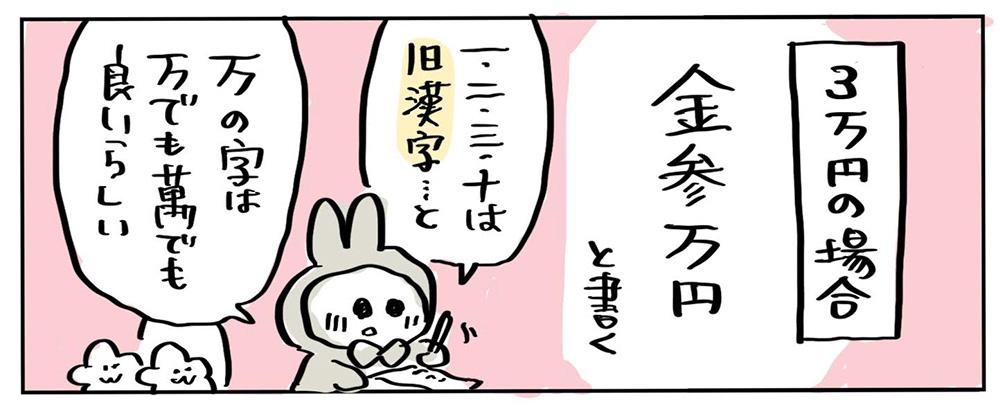 三 万 円 漢字 ご 祝儀 縦 書き
