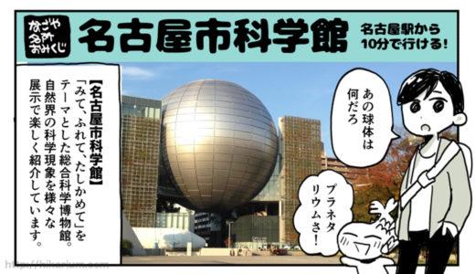 【漫画】しゃちほこレポート